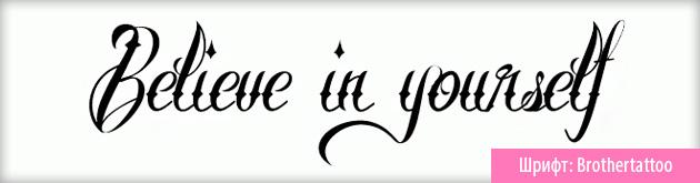 krasivie-shrifti-tatuirovka