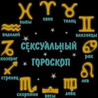 oven-goroskop-seksualnoy-sovmestimosti